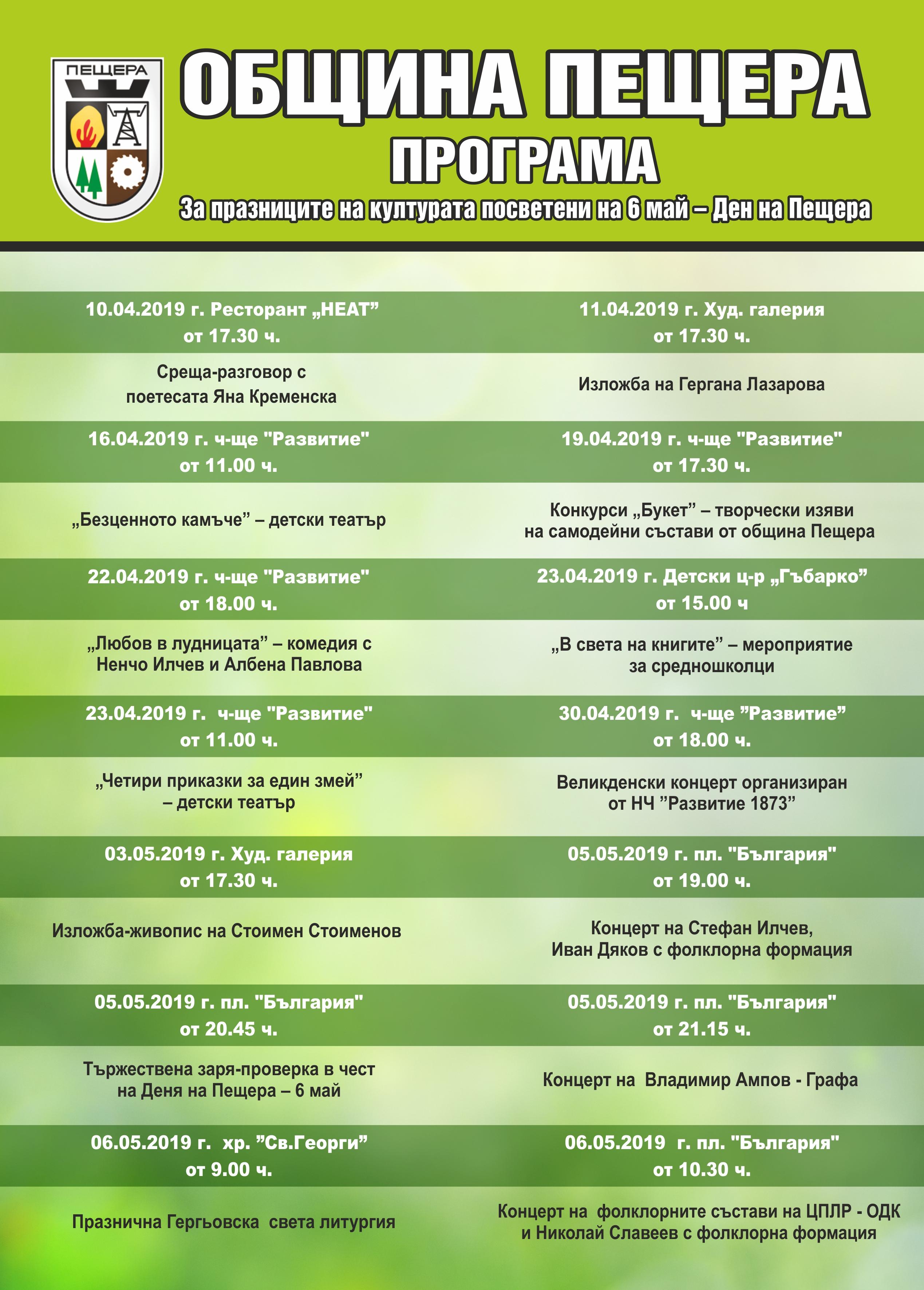 Plakat-6-mai-Obshtina-Peshtera-2019-1.jpg